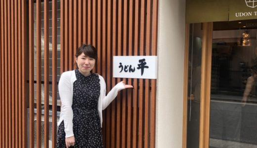 福岡本社 グルメ情報(うどん平)